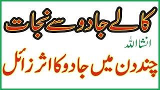 kaly jadu sy nijaat ka rohani amal   chand din mn kaly jadu k asraat khatm   by al haqq islamic t
