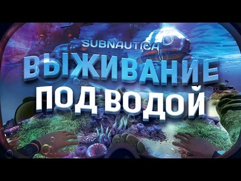 Выживание под водой в SUBNAUTICA