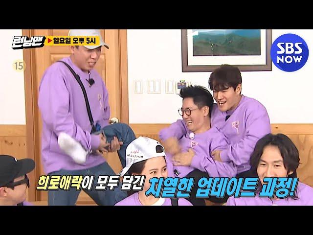 [런닝맨] 예고 '기획 의도 하나에 웃고 울고 화내고 희로애락이 모두 담긴 치열한 업데이트 과정!' / 'RunningMan' Preview | SBS NOW