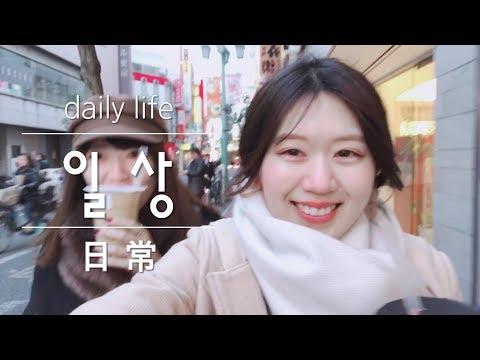 [한일커플-日韓カップル] 일상 VLOG - 금요일, 월요일(日常, daily life)