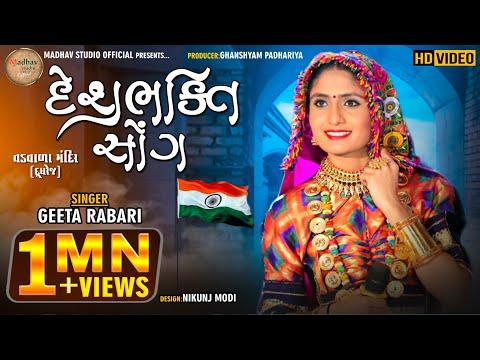 desh-bhakti-song-||-geetaben-rabari-||-vadwala-mandir-dudhrej-||-hd-video-||-madhav-studio-||