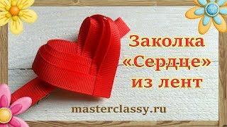Как сделать сердце своими руками? Заколка из репсовых лент. Объемное сердечко. Видео урок