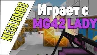 бЛОКАДА: MEGAJUMBO ИГРАЕТ С MG42 LADY! 60 FPS