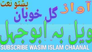Video Pashto naat awaz (gul khuban) ( wayal ba abujehal ) download MP3, 3GP, MP4, WEBM, AVI, FLV Juli 2018