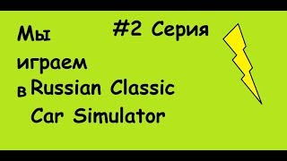Играю в Russian Classic Car Simulator #2