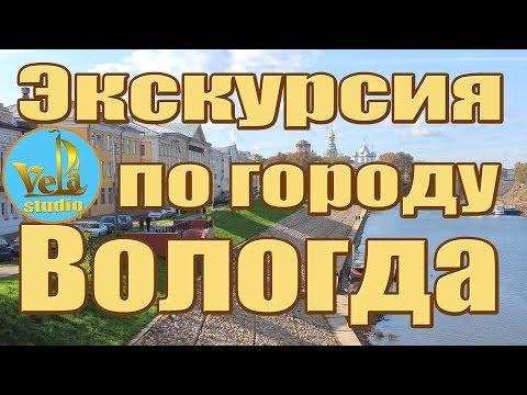Вологда   Экскурсия по городу