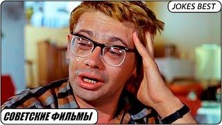 Подборка приколов # 23 Советские фильмы № 3