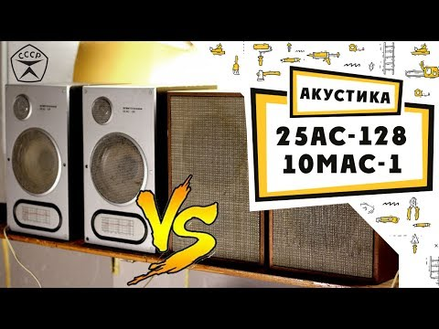Электроника 25АС 128 и 10МАС 1