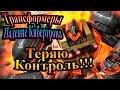 Трансформеры падение Кибертрона - часть 10 - Теряю Контроль!!!