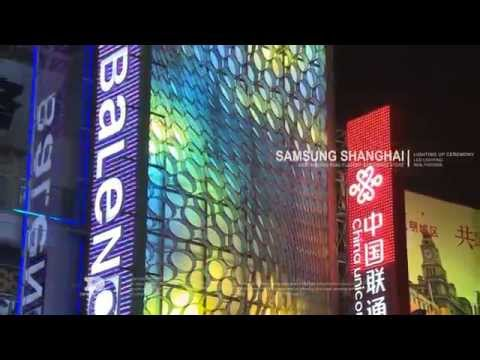 Samsung Shanghai Flagship Store