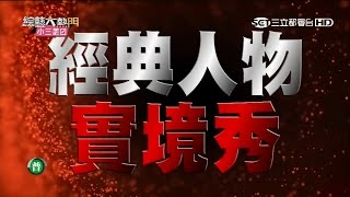 【穿越時空!經典人物實境秀!】 20150924 綜藝大熱門【完整版】