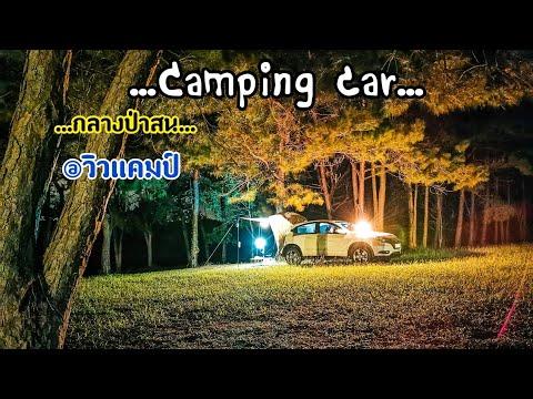...Camping Car... นอนในรถ กลางป่าสน ในวันฝนตก! [วิวแคมป์ อ.เนินมะปราง จ.พิษณุโลก]