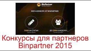 Конкурсы для партнеров Binpartner 2015