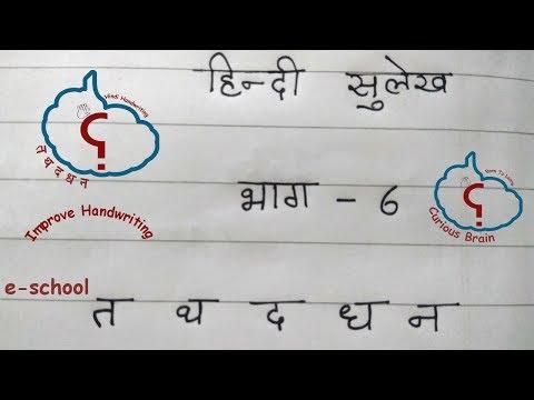Hindi handwriting lesson 6 | हिंदी अक्षर लेखन त से न तक | Method to write Devanagari letters