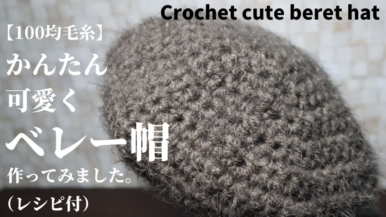 図 編み ベレー 帽