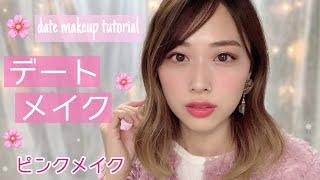 プチプラ多め💪デートメイク🌸✨大人可愛いピンクメイク💖花粉対策も🙆✨/Pink Date Makeup Tutorial!/yurika thumbnail