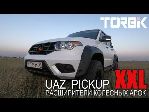 UAZ PICKUP XXL Расширители колесных арок