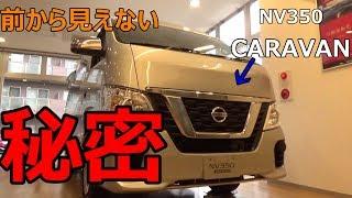 【福祉車両】神奈川日産佐江戸店 LV Station新設