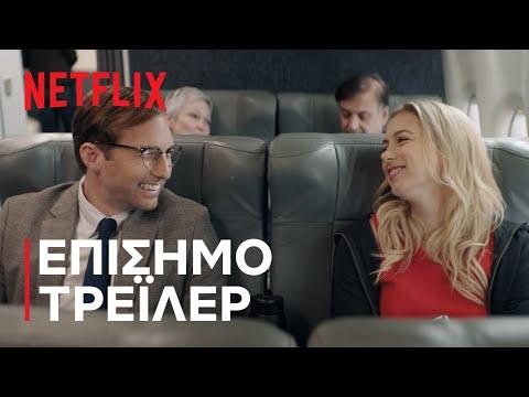 Καλός στη Θεωρία | Επίσημο τρέιλερ | Netflix