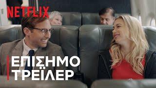 Καλός στη Θεωρία   Επίσημο τρέιλερ   Netflix