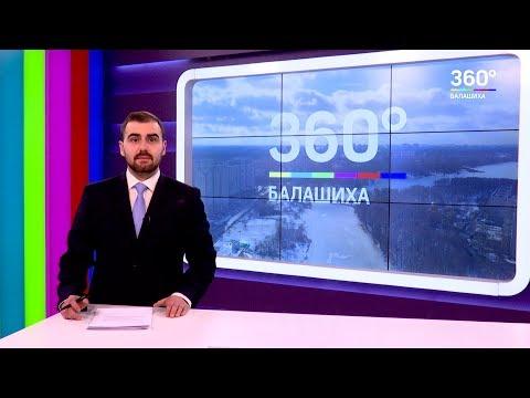 НОВОСТИ 360 БАЛАШИХА 22.03.2019