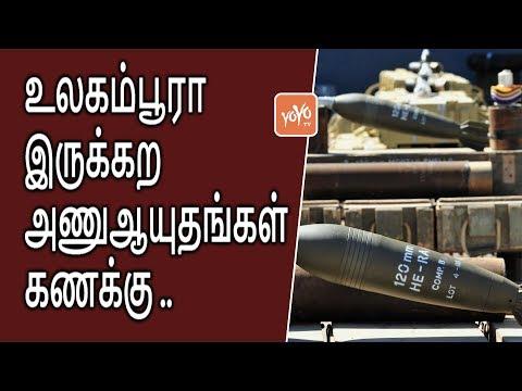 உலகம்பூரா இருக்கற அணுஆயுதங்கள் கணக்கு ..| Nuclears Count In Entire World | YOYO TV Tamil