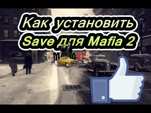 Установка сохранения в Mafia 2