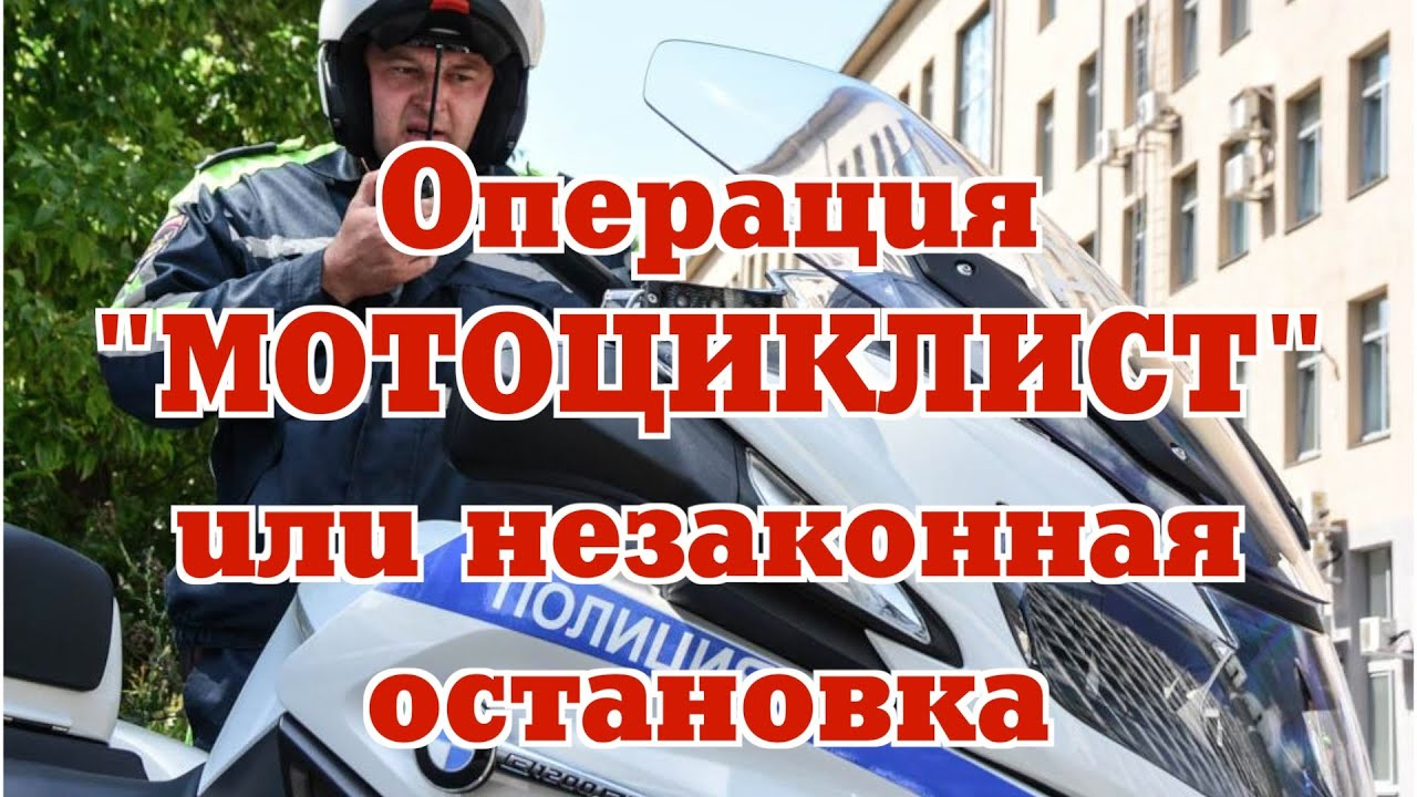 """Операция """"Мотоциклист"""" или незаконная остановка ГИБДД"""