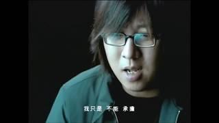 袁惟仁 - 走了嗎 (伴奏MV)