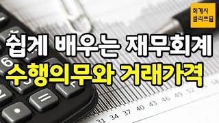 [회계사클라쓰] 수행의무와 거래가격 - 쉽게 배우는 재…