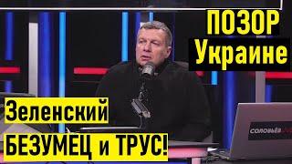 Соловьев высказался о ТРАГЕДИИ в Одессе 2 мая