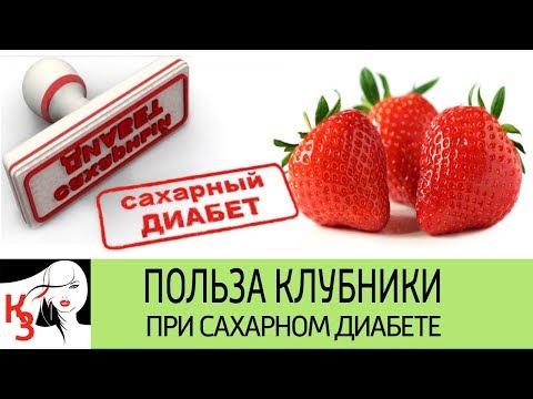 ПОЛЬЗА КЛУБНИКИ ПРИ САХАРНОМ ДИАБЕТЕ. Как правильно употреблять клубнику диабетикам