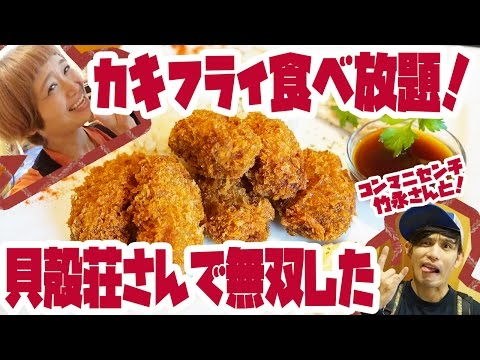 【BIG EATER】All-You-Can-Eat Fried Oysters! w/ 'Comma2cmTakenaga' 【MUKBANG】【RussianSato】