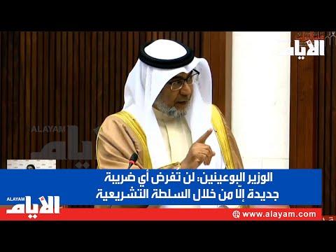 الوزير البوعينين: لن تُفرض أي ضريبة جديدة إلّا من خلال السلطة التشريعية  - نشر قبل 2 ساعة