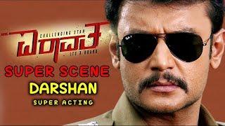Darshan Movies | Challenging star Darshan Police Meeting Scenes | Mr.Airavatha Kannada Movie