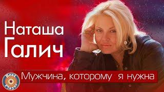 Наташа Галич - Мужчина, которому я нужна (Альбом 2018)