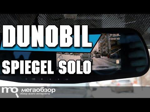 Dunobil Spiegel Solo обзор видеорегистратора