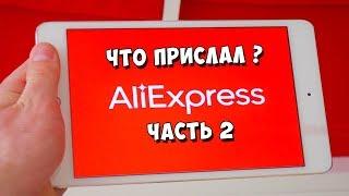ЧТО ПРИСЛАЛ ALIEXPRESS? #2. НОВЫЕ И ИНТЕРЕСНЫЕ ТОВАРЫ.