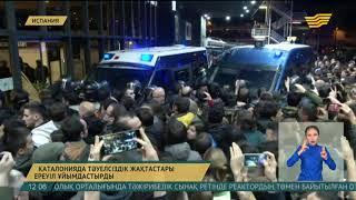 Каталонияда тәуелсіздік жақтастары ереуіл ұйымдастырды