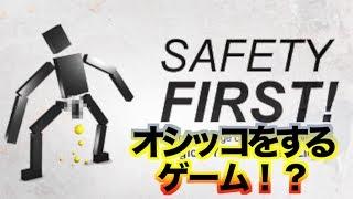 【クソゲー】男がおしっこをするゲーム【safety first】