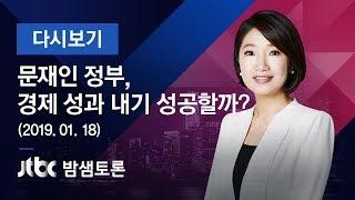 밤샘토론 106회 - 문재인 정부, 경제 성과 내기 성공할까? (2019.01.18)