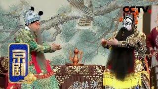 《中国京剧像音像集萃》 20190606 京剧《牛皋招亲》| CCTV戏曲