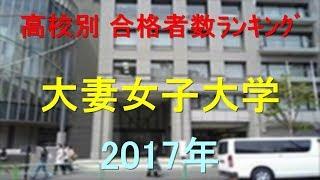 大妻女子大学 高校別合格者数ランキング 2017年【グラフでわかる】 thumbnail