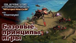 Supreme Commander | Базовые принципы игры