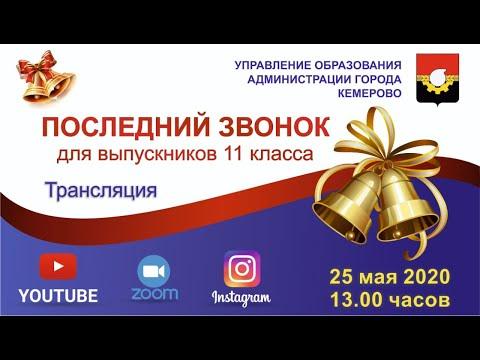 Последний звонок онлайн Кемерово