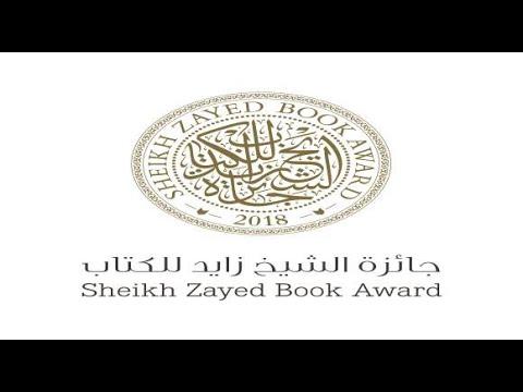 معهد العالم العربي بباريس يحوز جائزة الشيخ زايد للكتاب  - نشر قبل 8 ساعة