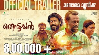 Thottappan Official Trailer Vinayakan Shanavas K Bavakutty Pattam Cinema Company