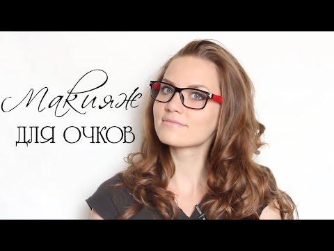Макияж для очков/ Макияж для тех, кто носит очки/ Suzi Sky