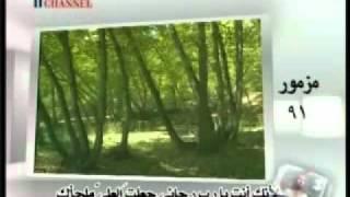 مزمور 91 الساكن في عون العلي-Aghapy