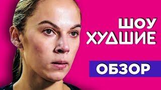 БЕРЕМЕННА В 16 РОССИЯ. Тугой Виталик и наивная Лида - [ХУДШИЕ]
